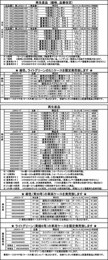 CASCO4月~7月発売予定品のご案内s.jpg
