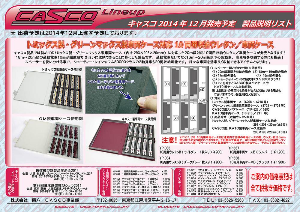 キャスコ2014年12月発売予定品説明リストS.jpg