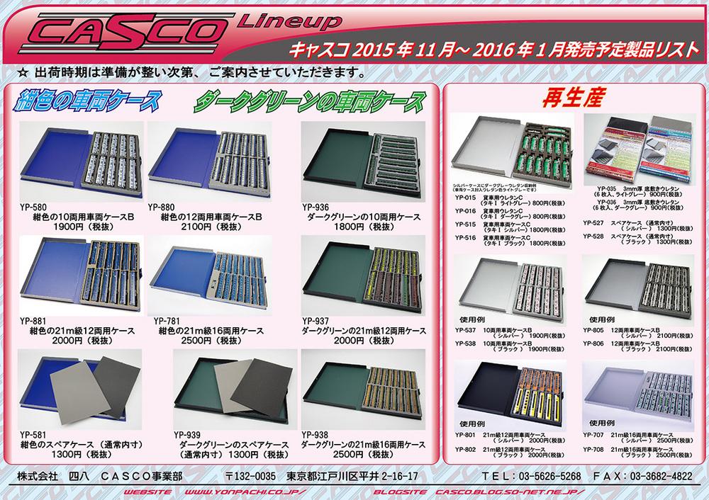 キャスコ2015年11月~2016年1月発売予定品製品リスト A4版.jpg