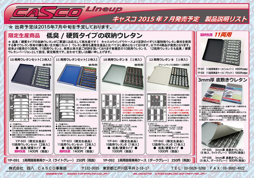 キャスコ2015年7月生産分製品説明リスト(A4版).jpg