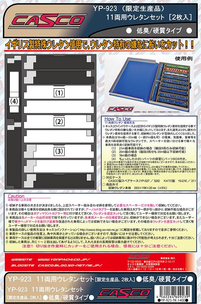 YP-923 低臭硬質 11両用ウレタン 新版s.jpg