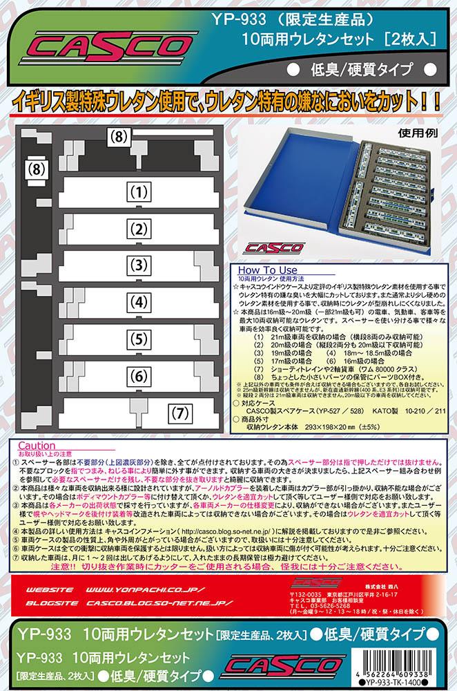 YP-933 低臭硬質 新10両用ウレタンs.jpg