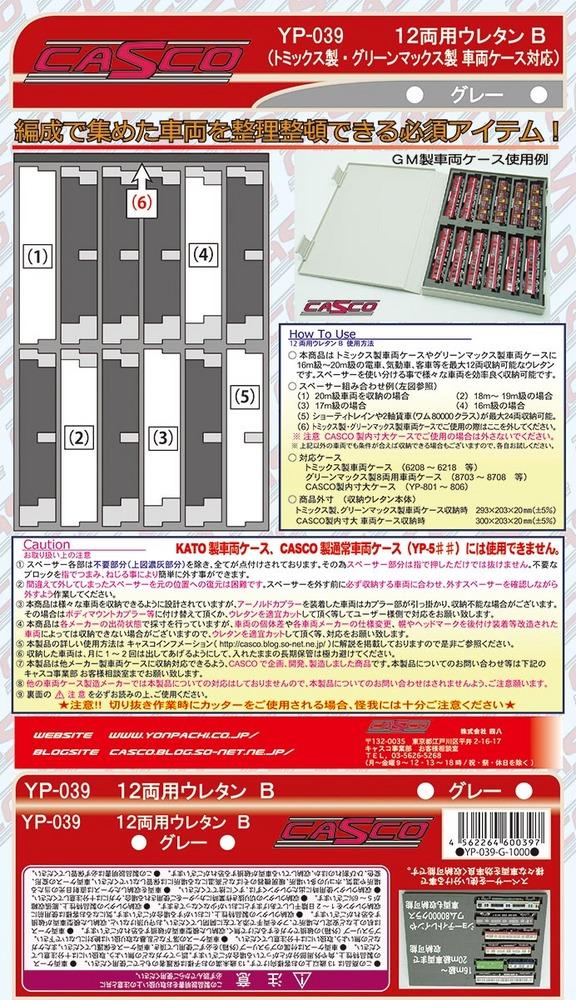 YP-039 12両用ウレタンB.jpg