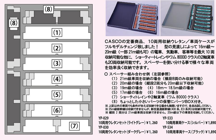 10両解説.jpg
