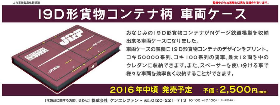 2016年6月 19D形ケースプライスカード.jpg