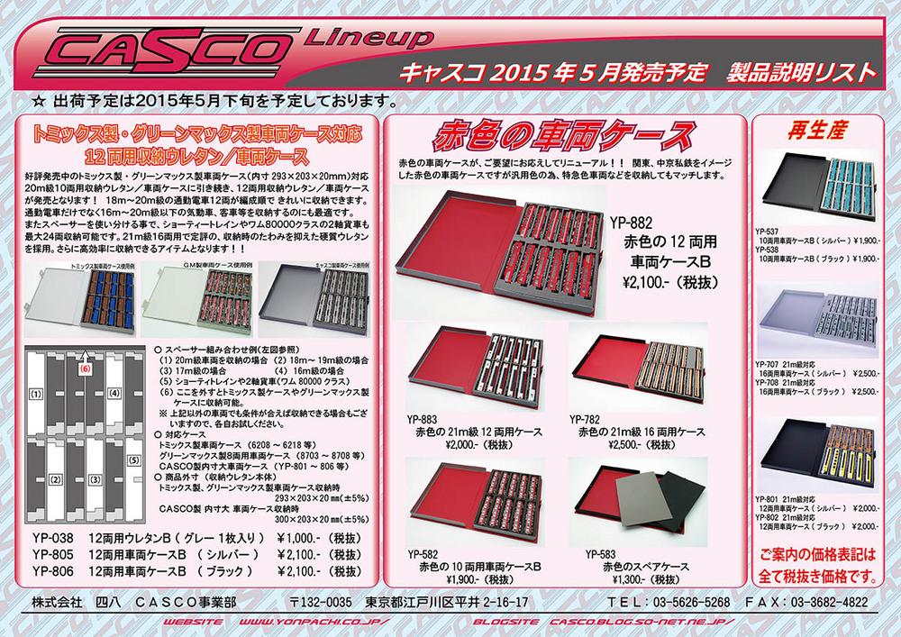 キャスコ2015年5月発売予定品説明リスト(A4版).jpg