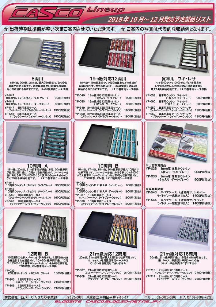 キャスコ2018年10月~12月発売予定品製品リストN.jpg