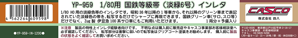 HO 2等 帯インレタ説明書s.jpg